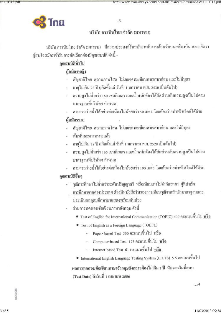 thaicabincrew com  u2022  u0e41 u0e2a u0e14 u0e07 u0e01 u0e23 u0e30 u0e17 u0e39 u0e49
